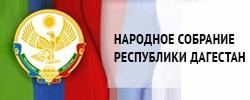 Народное собрание РД